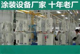 家电外壳喷粉生产线 自动喷涂流水线 众创涂装设备
