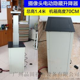 晶固摄像机桌面伸缩升降器电动升降架