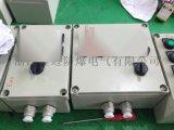 現場污水泵防爆控制箱