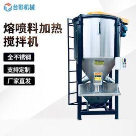 现货供应pp熔喷料混合机 立式颗粒搅拌机 不锈钢大型塑料搅拌机