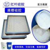 液槽果凍膠 矽凝膠液槽過濾器灌封膠 雙組分矽凝膠