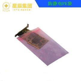 定制红色防静电pe平口袋 高压pe袋防静电塑料袋 粉红色防尘静电袋