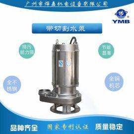 带切割水泵**切割水泵全不锈钢切割水泵 排污能力 强耐腐蚀水泵