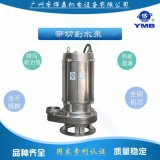 帶切割水泵高效切割水泵全不鏽鋼切割水泵 排污能力 強耐腐蝕水泵