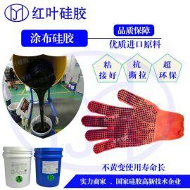 涂层液体硅胶 涂布防滑硅胶