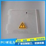专业PC板雕刻加工 高档PC面板 面板折弯热弯加工 丝印加工