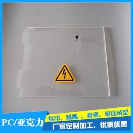 专业PC板雕刻加工 **PC面板 面板折弯热弯加工 丝印加工