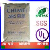 增韌ABS鎮江奇美D-120高強度薄壁製品原料