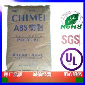 增韧ABS镇江奇美D-120高强度薄壁制品原料