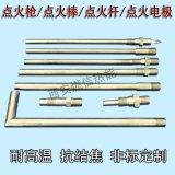 燃信热能定制各种形状点火枪 点火杆 连接高鞥点火枪 点火电缆