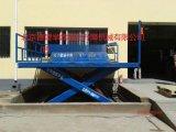 德望舉鼎牌升降機 固定剪叉式升降平臺倉庫、 物流卸貨平臺