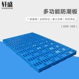 軒盛,防潮板,網格塑料托盤,棧板,防潮墊倉板,卡板