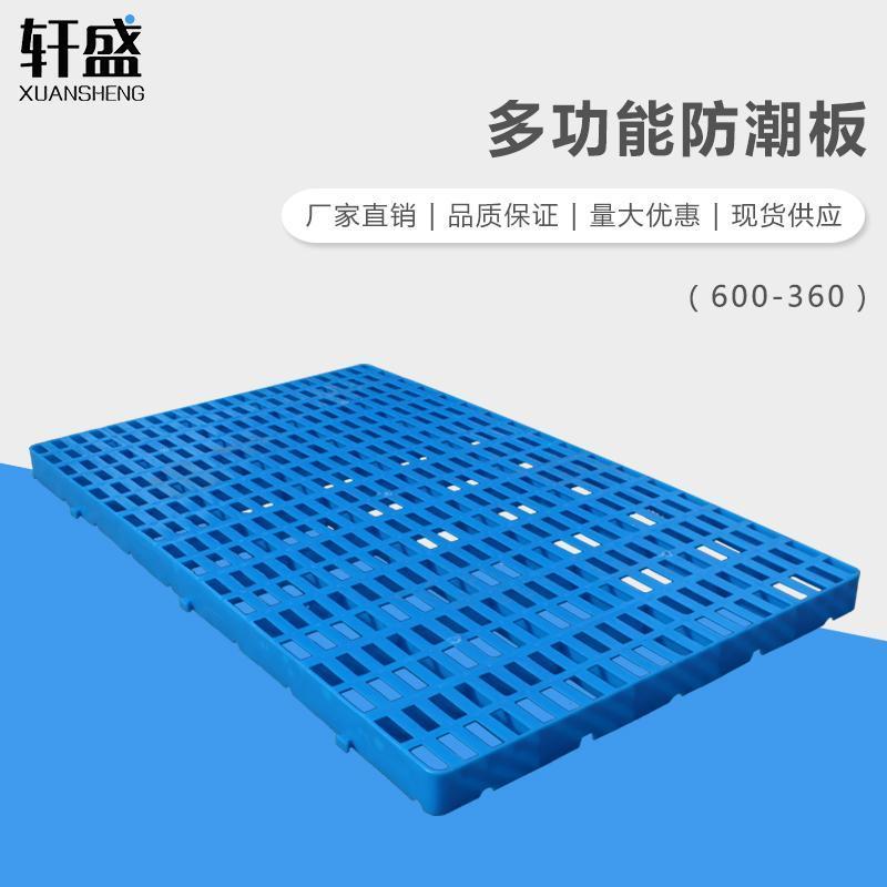 轩盛,防潮板,网格塑料托盘,栈板,防潮垫仓板,卡板