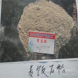 供应100目麦饭石粉 **用100目麦饭石粉