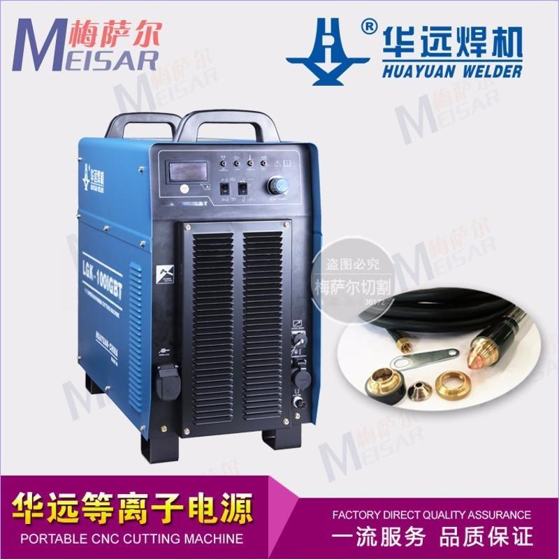 梅萨尔公司经销成都华远LGK-100A机用等离子切割机钢板下料切割机