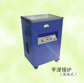 小型直立式手浸平面锡炉 (XD-800)