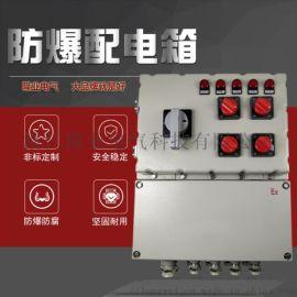 防爆配电箱BXMD防爆照明动力配电箱防爆动力箱