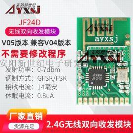 2.4G无线数传双向无线模块 收发模块JF24D