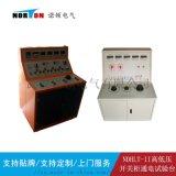 NDHLT-II高低壓開關櫃通電試驗檯