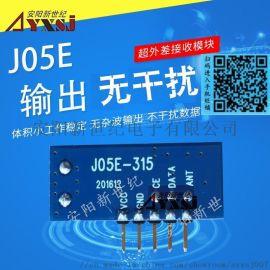 315M433M超外差无线模块J05E
