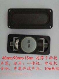 扬声器10w超薄形40mmx90mmx15mm