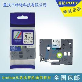 兄弟标签机色带9mm普贴趣TZ-221标签纸(白底黑字)
