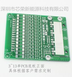 5串动力锂电池保护板