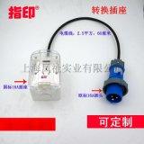 指印轉換插座插頭 歐標16A插頭連接國標16A插座供房車專用定做