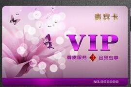 各类会员卡设计制作、深圳会员卡厂家设计