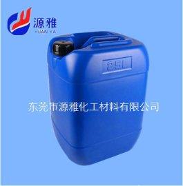 源雅UV返修水处理剂Y-2118