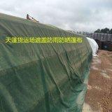 供应江苏遮阳防雨篷布优质耐磨盖货防雨布