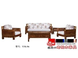 实木沙发-老榆木沙发-古典中式家具
