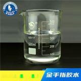 东莞金手指胶水使用方法及厂家