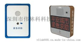 伟林科可视对讲SV-6403紧急求助报警箱