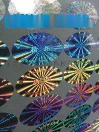 全息激光镭射防伪标贴免费设计