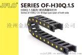 山西JFLO15*30塑料拖链