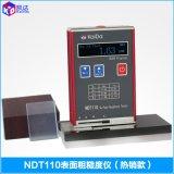 便携式表面粗糙度测量仪厂家-型号有哪些?