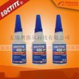原裝正品Lotite樂泰406快乾膠水 粘接O型橡膠圈 橡膠專用膠 20g