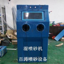 百涛湿喷砂机 9070水喷砂机 液体喷砂机