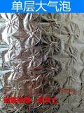铝箔隔热气泡膜生产厂家