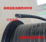 博客诚业自限温低温防爆加强型伴热电缆 防爆电伴热带 加热带 加热电缆