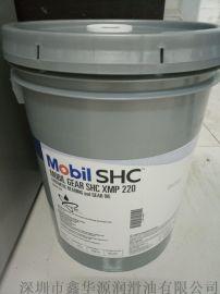 美孚Mobil SHC XMP 68/150/220/320/460/680合成齿轮油