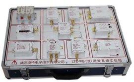 微波通信综合实验箱LTE-WB-02D