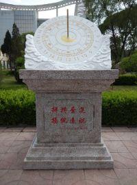 汉白玉校园雕塑日晷石雕