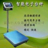 南京60kg智慧電子稱 可儲存產品稱重記錄的智慧檯秤