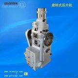 消毒粉壓片機/鐵質旋轉式壓片機價格