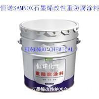 SAMNOX石墨烯改性耐高温抗磨防腐特种润滑脂