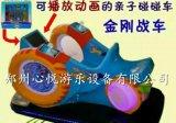 广场新型儿童游乐项目蜗牛碰碰车