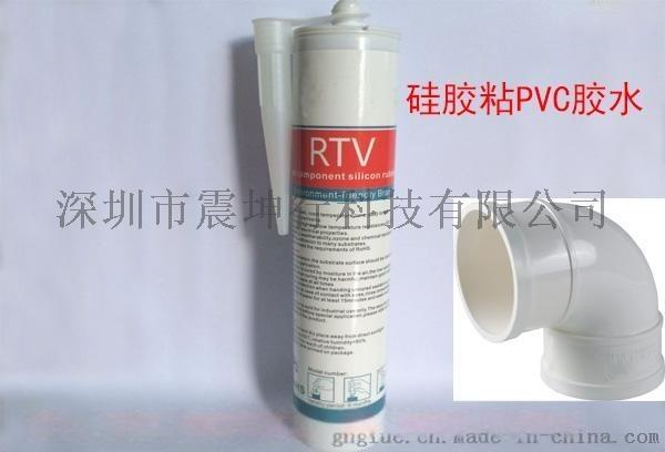PVC粘矽膠膠水/矽膠粘PVC膠水