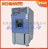 广州小型恒温恒湿箱|广州小型温湿度试验箱|广州高低温交变湿热试验箱
